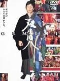 双生児-GEMINI- 特別版 [DVD] image