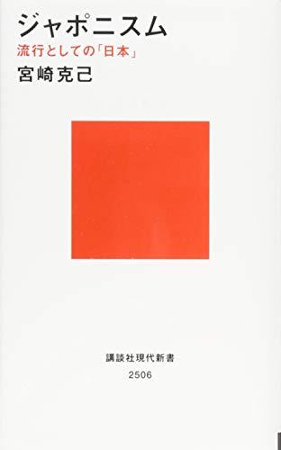 ジャポニスム 流行としての「日本」 (講談社現代新書)