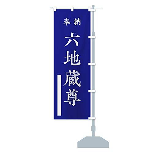 奉納/六地蔵尊 のぼり旗 サイズ選べます(ジャンボ90x270cm 右チチ)