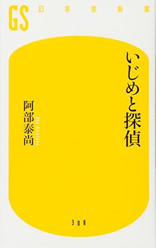 いじめと探偵 (幻冬舎新書)