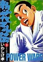 新・花マル伝 3 (ヤングサンデーコミックス)