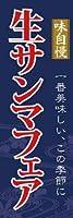 のぼり旗秋 送料無料(L030生サンマフェア)