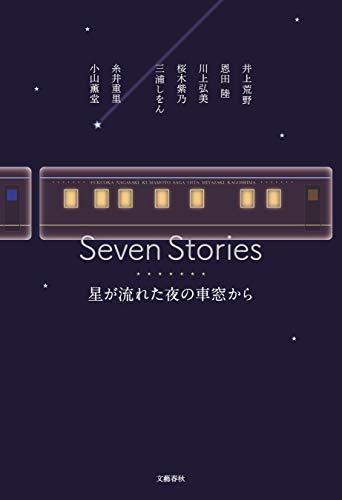 Seven Stories 星が流れた夜の車窓から (文春e-book)