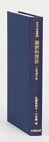 満洲料理法 一品料理の部 (アジア学叢書 340)の詳細を見る