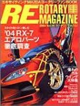 ロータリーマガジン Vol.8 (タツミムック)