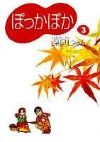 ぽっかぽか 3 (コミックス)