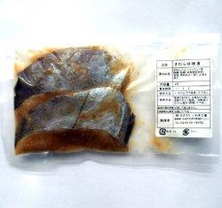 自然食品のたいよう さわら 味噌漬け 2枚 無添加・無着色 冷凍 2個セット