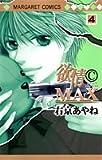 欲情(C)MAX 4 (マーガレットコミックス)