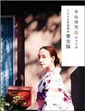 さかさま恋愛講座 青女論 (角川文庫)