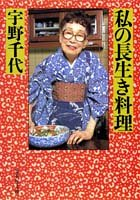 私の長生き料理 (集英社文庫)