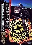 民俗学者八雲樹 9 (ヤングジャンプコミックス)