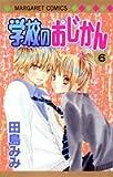 学校のおじかん 6 (マーガレットコミックス)