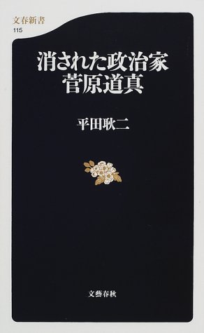 消された政治家・菅原道真 (文春新書) - 平田 耿二