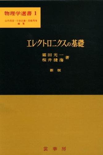 エレクトロニクスの基礎 (物理学選書 (1))