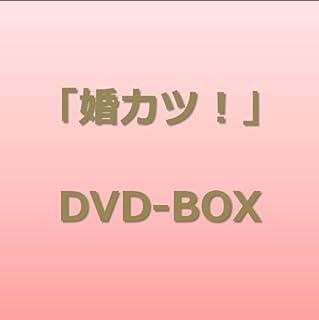 「婚カツ!」DVD BOX