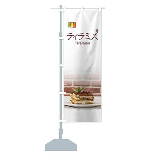 ティラミス のぼり旗 サイズ選べます(ジャンボ90x270cm 左チチ)