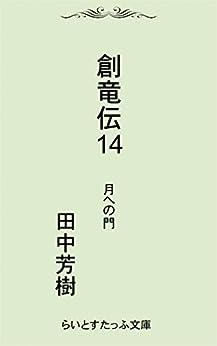 [田中芳樹]の創竜伝14月への門