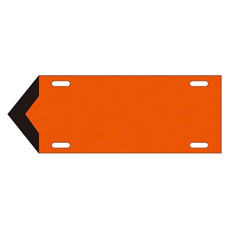 補充保守可能欺く流体方向標示板 矢004(中)/61-3408-20
