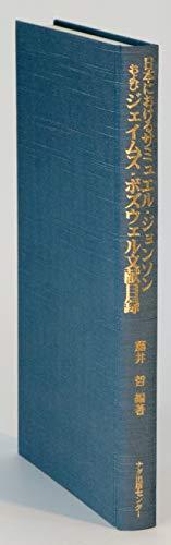 日本におけるサミュエル・ジョンソンおよび ジェイムズ・ボズウェル文献目録(1871-2005)の詳細を見る