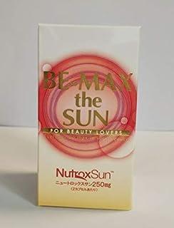 BE-MAX the SUN(ビーマックス ザ・サン)3個セット