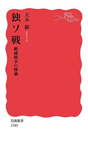 独ソ戦 絶滅戦争の惨禍 (岩波新書)