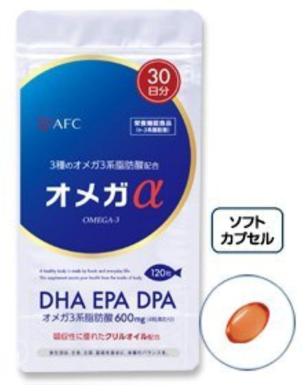 解決挽く砂利【AFC公式ショップ】とってもお得な3個セット!30日分 オメガスリー オメガα (オメガ アルファ) ソフトカプセル DHA DPA EPA クリルオイル