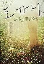 Best book in korean translation Reviews