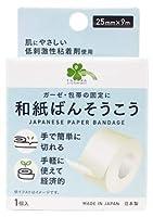 くらしリズム 和紙ばんそうこう 25mm×9m (1個) 紙テープ サージカルテープ