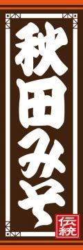 のぼり旗スタジオ のぼり旗 秋田味噌006 大サイズ H2700mm×W900mm