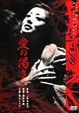 愛の渇き(新潮文庫連動DVD)