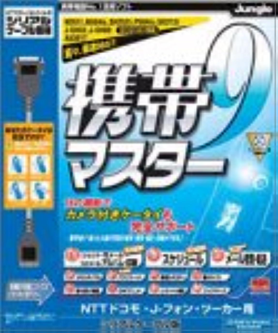 石油奇跡的な中古携帯マスター 9 NTTドコモ?J-フォン?ツーカー用シリアルケーブル版