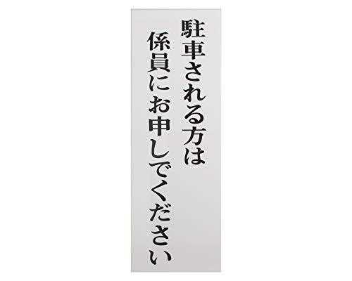 光(Hikari) 光 プレート 駐車さ~ 350x120x3mm テープ付き UP850-4 UP850-4