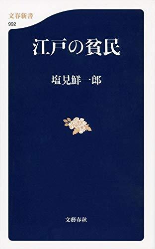 江戸の貧民 (文春新書)