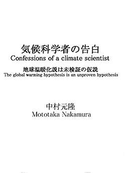 kikoukagakushanokokuhaku chikyuuonndannkahamikennshounokasetsu: Confessions of a climate scientist The global warming hypothesis is an unproven hypothesis (Japanese Edition) by [Nakamura Mototaka]