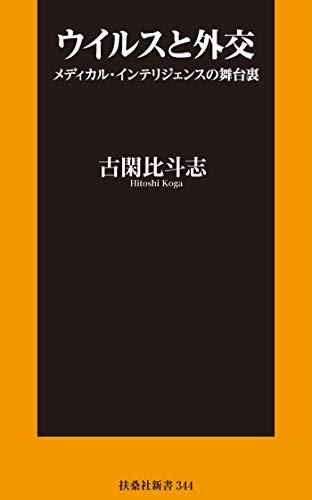 ウイルスと外交 ~メディカル・インテリジェンスの舞台裏~ (扶桑社BOOKS新書)
