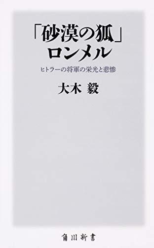 「砂漠の狐」ロンメル ヒトラーの将軍の栄光と悲惨 (角川新書)