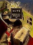 集英社ギャラリー 世界の文学 (14) ロシア2 罪と罰/アンナ・カレーニナ