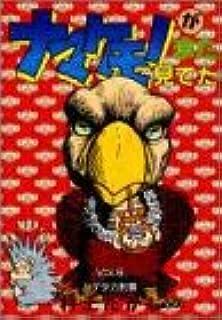 ナマケモノがまた見てた 6 ハゲタカ刑事 (ヤングジャンプコミックス ワイド版)