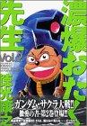濃爆おたく先生 (2) (マガジンZコミックス)