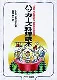ハッカーズ料理読本 (アスキーブックス)