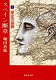スペイン断章〈上〉歴史の感興 (集英社文庫)