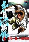 青龍 4 (ヤングマガジンコミックス)