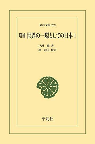 増補 世界の一環としての日本 1 (東洋文庫0752)
