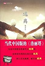 Running away (Chinese Edition)