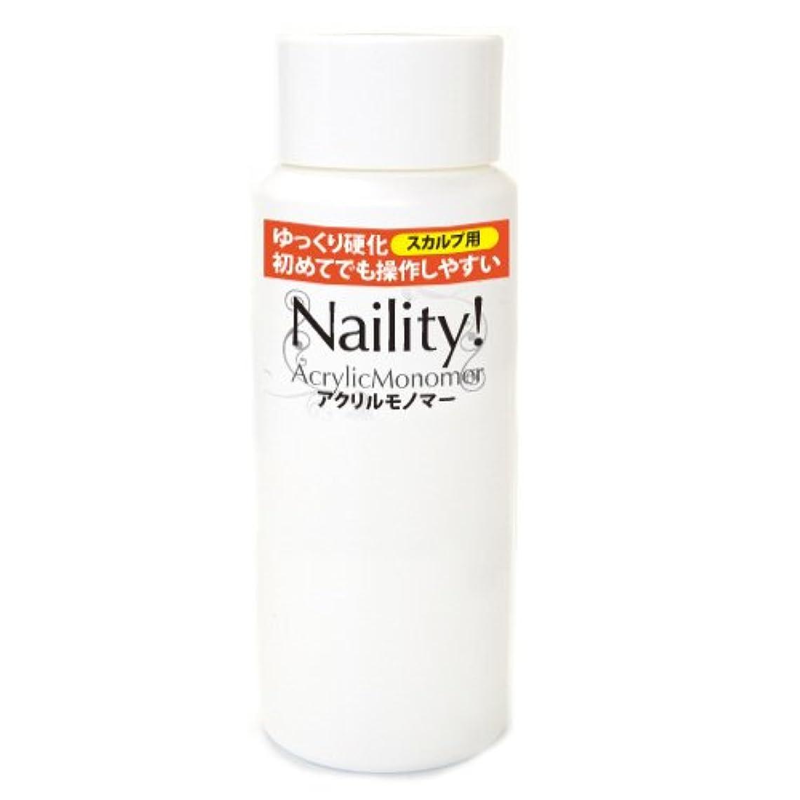 寄り添う空白反論Naility! アクリルモノマー 120mL