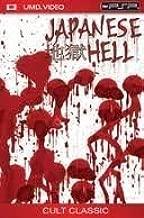 japanese hell 1999