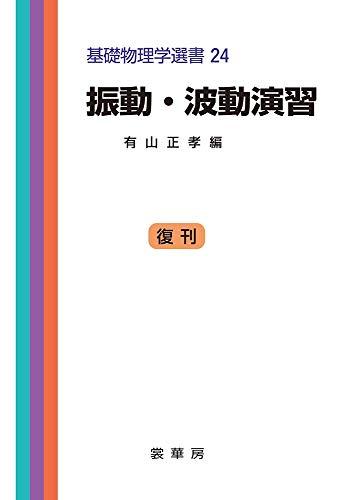 振動・波動演習 (基礎物理学選書 (24))