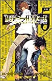DEATH NOTE (5) (ジャンプ・コミックス)