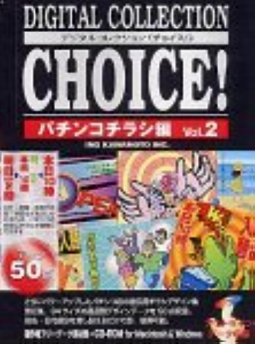 特性フォーラム容赦ないDigital Collection Choice! No.05 パチンコチラシ編 Vol.2