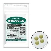 健康応援団 野菜ミックス サプリメント お徳用12ヶ月分 360日分 12袋 1440粒 19種類の野菜ミックス 大麦若葉 ケール ほうれん草